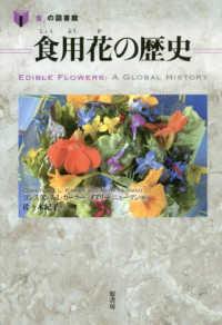 食用花の歴史 「食」の図書館
