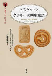 ビスケットとクッキーの歴史物語