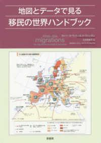 地図とデータで見る移民の世界ハンドブック