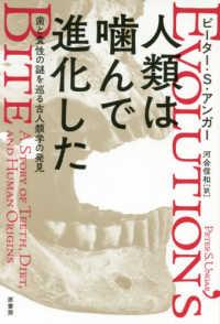 人類は噛んで進化した 歯と食性の謎を巡る古人類学の発見