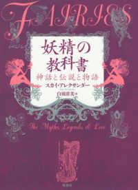 妖精の教科書 神話と伝説と物語