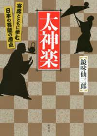 太神楽 寄席とともに歩む日本の芸能の原点