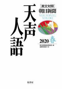 天声人語 英文対照 VOL.200(2020春)