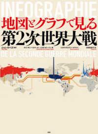 地図とグラフで見る第2次世界大戦