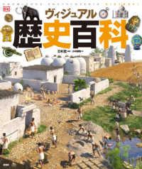 ヴィジュアル歴史百科