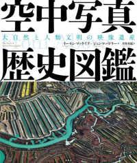 空中写真歴史図鑑 大自然と人類文明の映像遺産