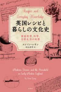 英国レシピと暮らしの文化史 家庭医学、科学、日常生活の知恵