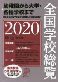 全国学校総覧 2020年版