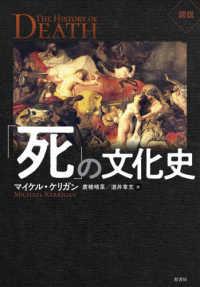 「死」の文化史 図説