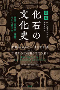 図説化石の文化史 神話、装身具、護符、そして薬まで