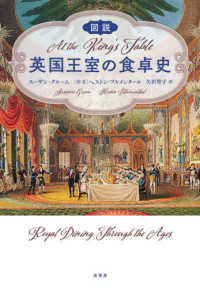 図説英国王室の食卓史