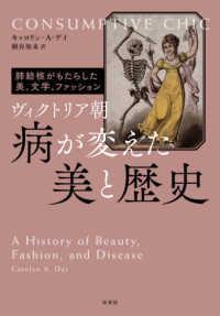 ヴィクトリア朝 病が変えた美と歴史 肺結核がもたらした美、文学、ファッション