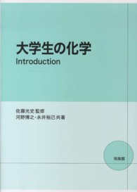 大学生の化学 introduction