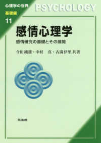 感情心理学 感情研究の基礎とその展開 心理学の世界 基礎編