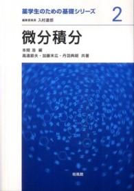 微分積分 薬学生のための基礎シリーズ ; 2