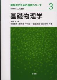 基礎物理学 薬学生のための基礎シリーズ ; 3