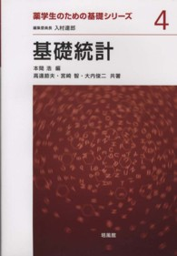 基礎統計 薬学生のための基礎シリーズ ; 4