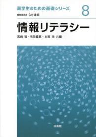 情報リテラシー 薬学生のための基礎シリーズ ; 8