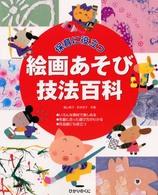 絵画あそび技法百科 いろんな素材で楽しめる  年齢に合った遊び方がわかる  作品展にも役立つ