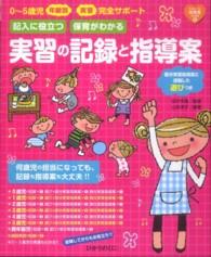 記入に役立つ保育がわかる実習の記録と指導案 0~5歳児年齢別・実習完全サポート : 部分実習指導案と連動した遊びつき From・to保育者books ; 6
