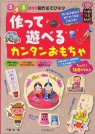 作って遊べるカンタンおもちゃ 3・4・5歳児の製作あそびネタ ハッピー保育books