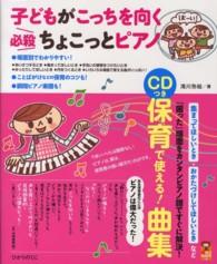 子どもがこっちを向く必殺ちょこっとピアノ 保育で使える!曲集  CDつき