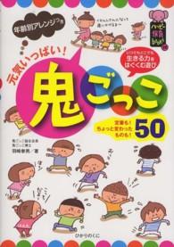元気いっぱい!鬼ごっこ50 年齢別アレンジつき : 生きる力をはぐくむ遊び ハッピー保育books
