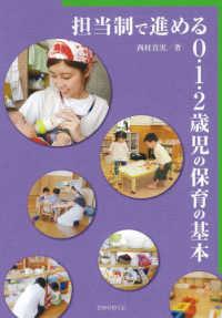 担当制で進める0・1・2歳児の保育の基本