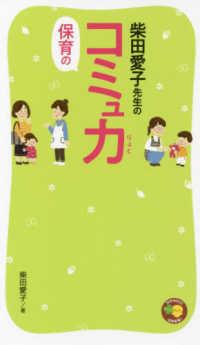 柴田愛子先生の保育のコミュ力 ひかりのくに保育新書