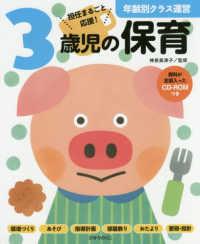 3歳児の保育 担任まるごと応援!
