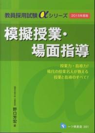 模擬授業・場面指導 [2015年度版] 教員採用試験αシリーズ