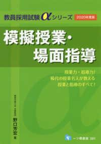 模擬授業・場面指導 [2020年度版] 教員採用試験αシリーズ
