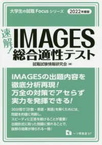 速解!IMAGES総合適性テスト [2022年度版] 大学生の就職Focusシリーズ