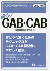 解決!GAB・CAB [2022年度版] 大学生の就職Focusシリーズ
