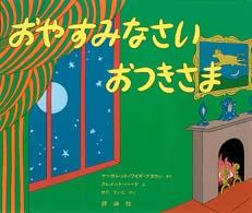 おやすみなさいおつきさま 児童図書館・絵本の部屋