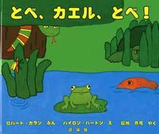 とべ、カエル、とべ! 児童図書館・絵本の部屋