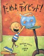 だめよ、デイビッド! 児童図書館・絵本の部屋