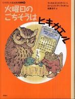 火曜日のごちそうはヒキガエル 児童図書館・文学の部屋 ; . ヒキガエルとんだ大冒険||ヒキガエル トンダ ダイボウケン ; 1