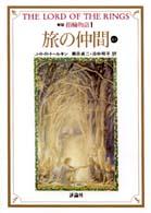 指輪物語 1 旅の仲間(上1) 評論社文庫
