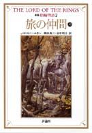 指輪物語 2 旅の仲間(上2) 評論社文庫