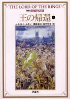 指輪物語 8 王の帰還(上) 評論社文庫