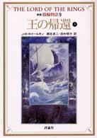 指輪物語 9 王の帰還(下) 評論社文庫