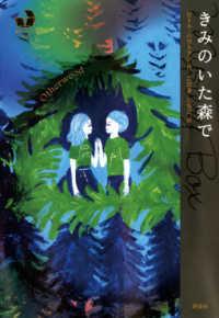きみのいた森で 海外ミステリーBOX