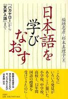 日本語を学びなおす 「バカヤロー」から「天声人語」まで