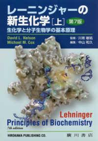 レーニンジャーの新生化学 上 生化学と分子生物学の基本原理