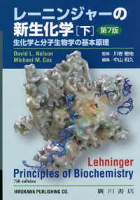 レーニンジャーの新生化学 下 生化学と分子生物学の基本原理
