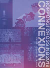 六本木クロッシング2019展: つないでみる 森美術館15周年記念展