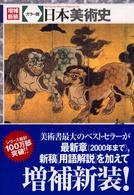 日本美術史 カラー版