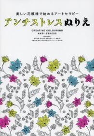 アンチストレスぬりえ CREATIVE COLOURING ANTI-STRESS : 美しい花模様で始めるアートセラピー