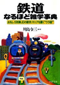 鉄道なるほど雑学事典 おもしろ列車、幻の駅弁、マニアも PHP文庫